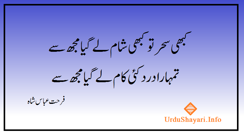 Best Two Line Shayari - Beautiful Lines By Farhat Abbas Shah - top poetry on sehr shaam dard kaam