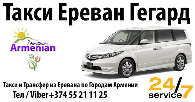 Такси Ереван Гегард