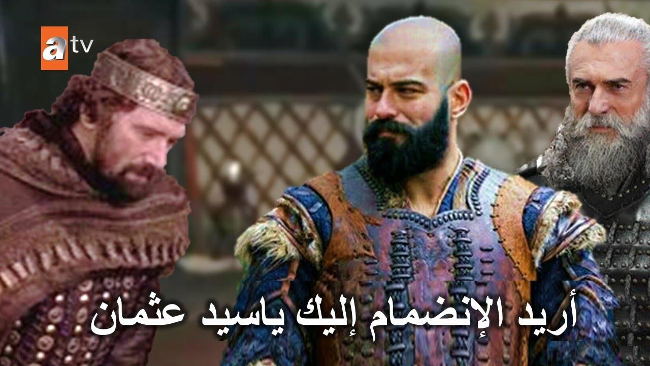 قصة عشق قيامة عثمان الموسم الثالث المسلسل