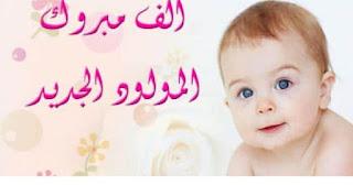 ماذا يقول عند ولادة مولود  جديد