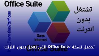 Office Suite Sans Internet تحميل النسخة التي تعمل بدون انترنت
