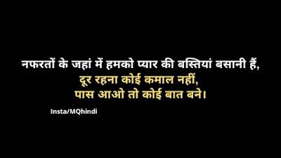 nafrat quotes in hindi