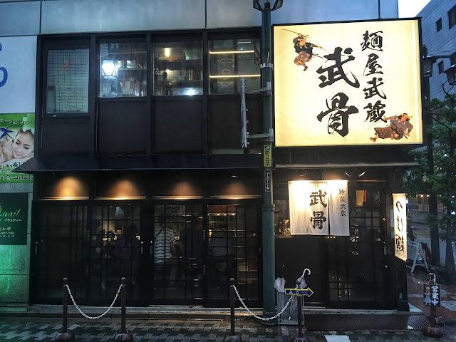 Menya Musashi Bukotsu tokyo japan (ueno)
