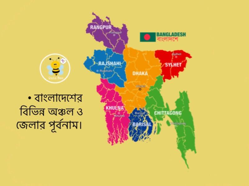 বাংলাদেশ | Bangladesh