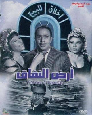 أفلام رائعة أظهرت لنا كيف أثرت الرواية العربية في السينما المصرية فيلم أرض النفاق