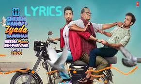 ऐसी तैसी Aisi Taisi lyrics in Hindi– SMZS