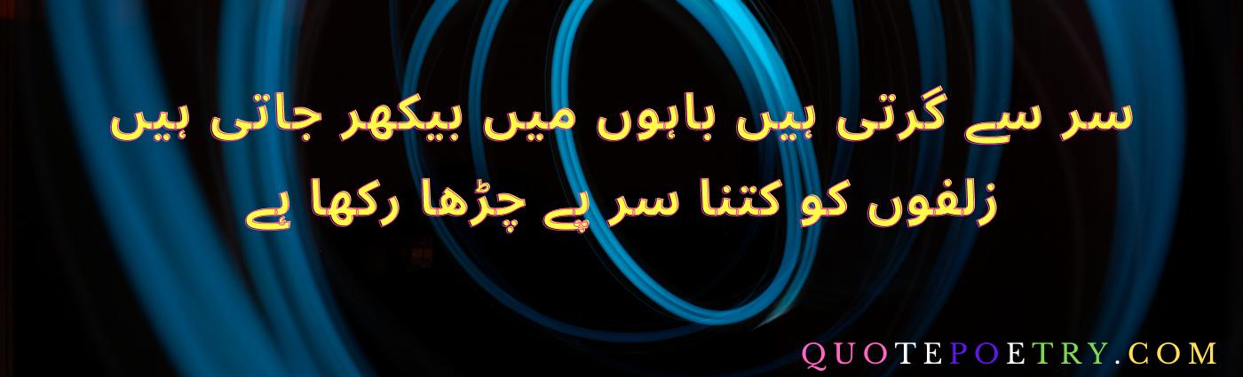 Most Romantic Love Poetry In Urdu