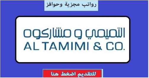 برواتب مجزية وظائف شركة التميمي ومشاركوه فى الامارات والكويت  بتخصصات مختلفه 2018