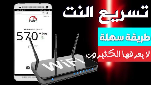 تحميل وتنزيل افضل تطبيق وبرنامج لتسريع الانترنت النت مجانا على الهاتف للاندرويد .