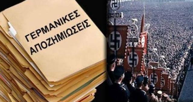 Επιδόθηκε σήμερα ρηματική διακοίνωση στο Βερολίνο για τις γερμανικές αποζημιώσεις
