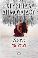 http://www.culture21century.gr/2017/02/xioni-sth-fwtia-ths-xryshidas-dhmoylidoy-book-review.html
