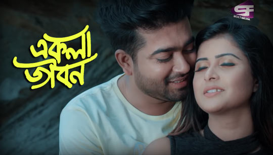 Ekla Jibon by SK Sanu, Alvi Mamun And Trishna