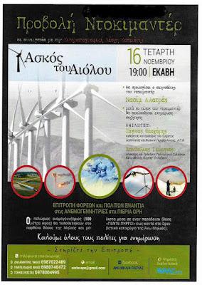 """Προβολή του ντοκιμαντέρ """"Ασκός του Αιόλου"""" του Νασίμ Αλάτραςς, για τις Ανεμογεννήτριες στα Πιέρια Όρη, την Τετάρτη 16 Νοεμβρίου στις 19:00 στην ΕΚΑΒΗ"""