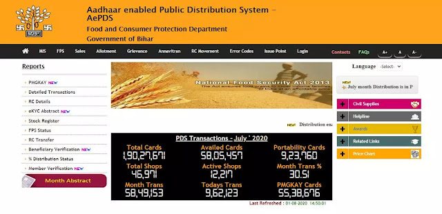 one nation one ration card website