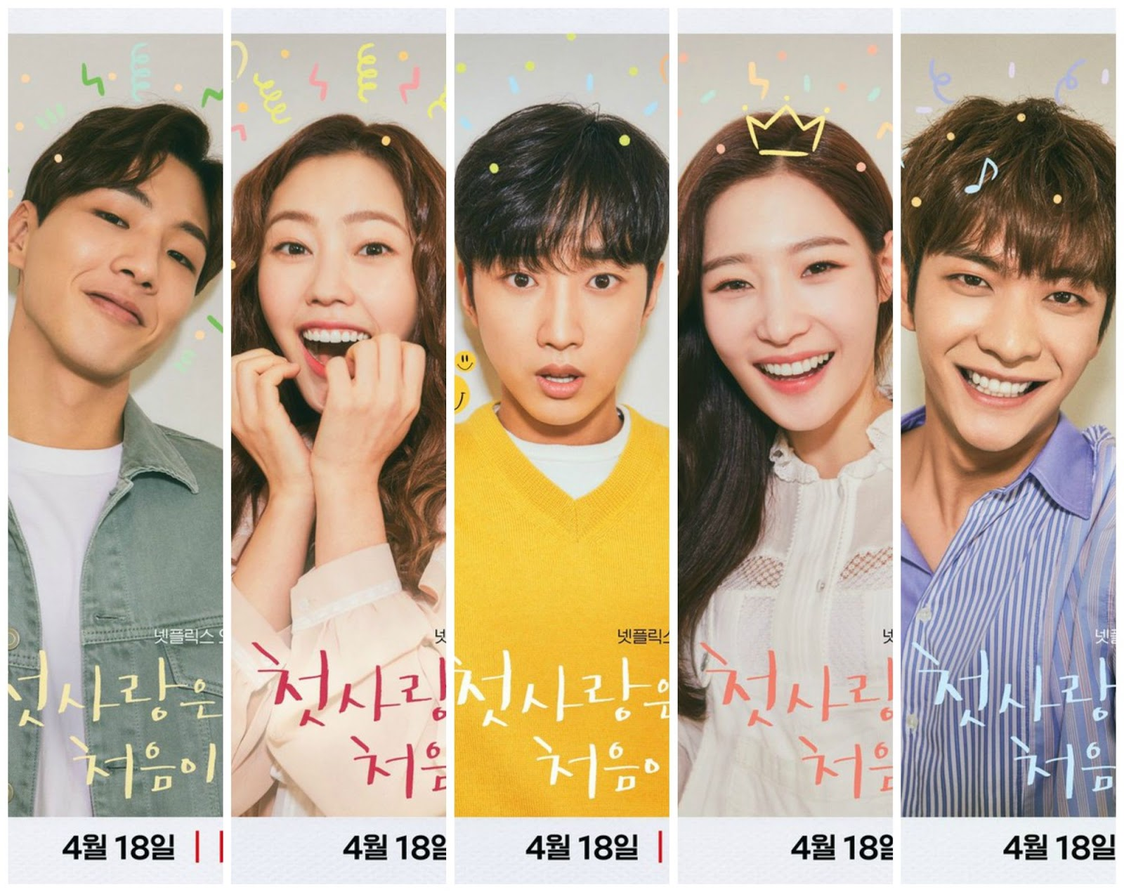 First Impressions: My First First Love