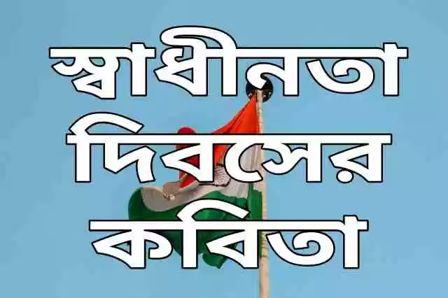 Bengali Poem on Independence Day