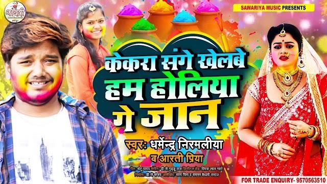 Hege Jaan Kekara Sage Holi Khelbai Dharmendra Nirmaliya