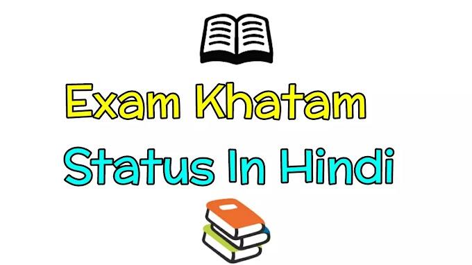 Best Funny 25+ Exam Khatam Status In Hindi For Whatsapp