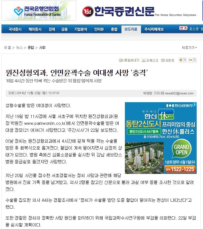 About Korean Plastic Surgery & Beauty: Thai Patients and