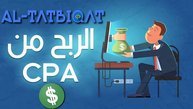 أفضل مواقع الافيلييت CPA الربح من التسويق بالعمولة 2020