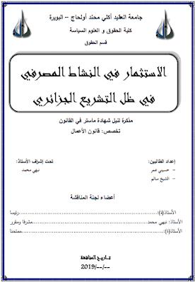 مذكرة ماستر: الاستثمار في النشاط المصرفي في ظل التشريع الجزائري PDF