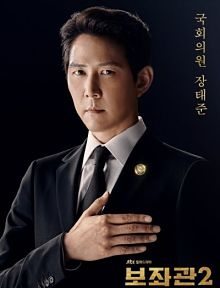Sinopsis pemain genre Drama korea Chief of Staff 2 (2019)