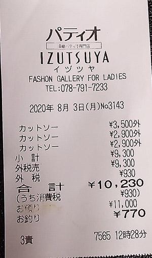 イヅツヤ 須磨パティオ店 2020/8/3 のレシート