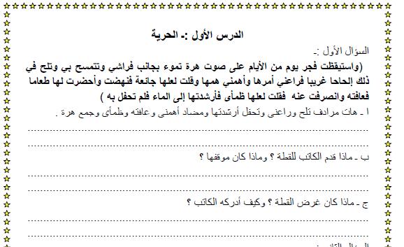 مذكرة ,لغة عربية ,مراجعه نهائية, شاملة, لاولى ,اعدادى ,ترم اول