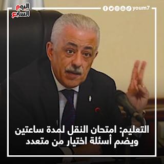 أهم تصريحات وزير التربية والتعليم اليوم