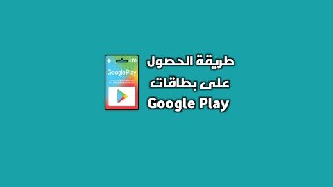 أكواد بطاقات جوجل بلاي جاهزة مجانا (تتجدد أسبوعيا)