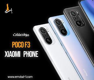 مواصفات Xiaomi Poco F3