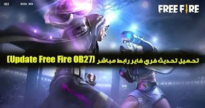 تحميل تحديث فري فاير رابط مباشر (Free Fire OB27 Update)