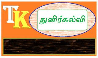 ஆதிதிராவிடர் மற்றும் பழங்குடியினர் நலத்துறை மூலம் Ph.D பயிலும் மாணவர்களுக்கு கல்வி உதவித் தொகை