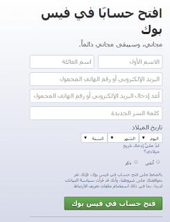 الغاء التحميل إزعاج لها التسجيل فى فيس بوك عربى Sjvbca Org