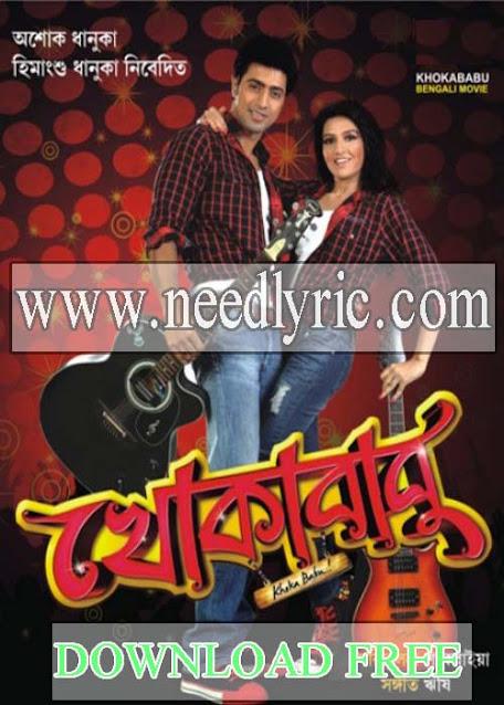 Khokababu 2012 Full Movie HD Bengali YouTube Download and Watch