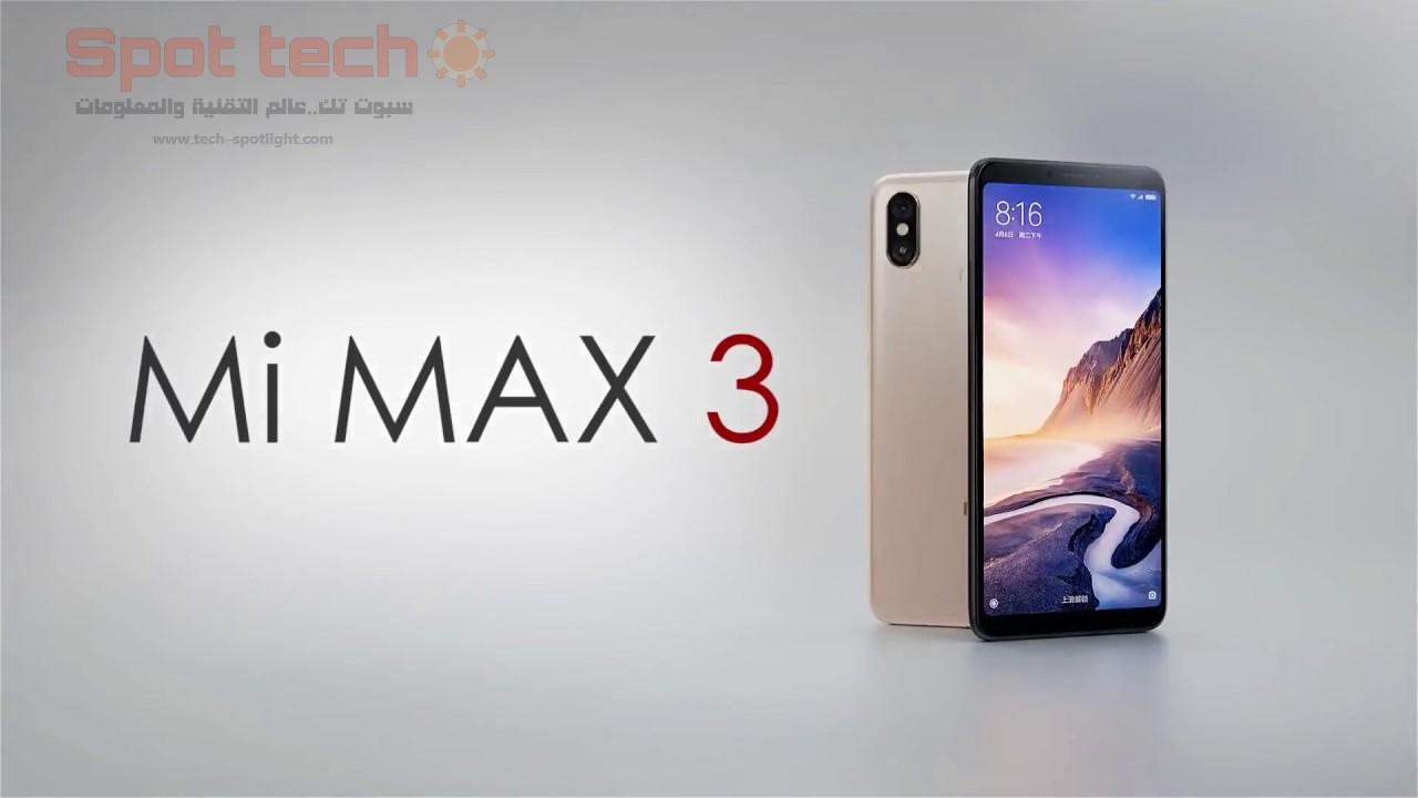 سعر ومواصفات ومميزات وعيوب هاتف Xiaomi Mi Max 3