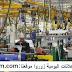 تشغيل 100 عامل عاملة إنتاج على آلات أوطوماتيكية بمدينة سطات