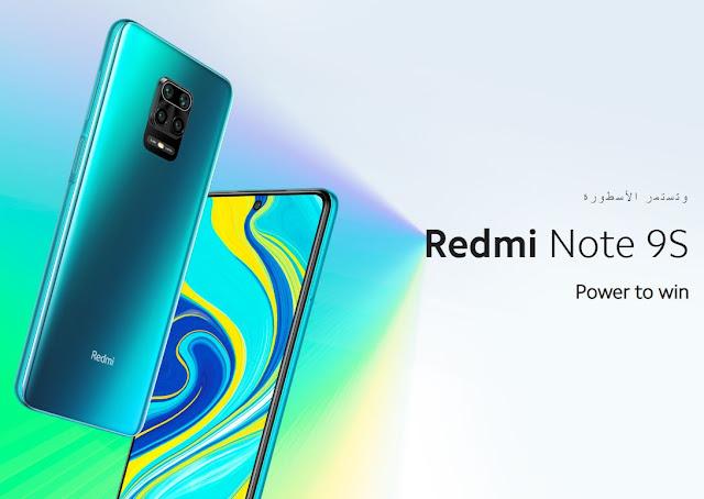 الاسطورة | Redmi Note 9S