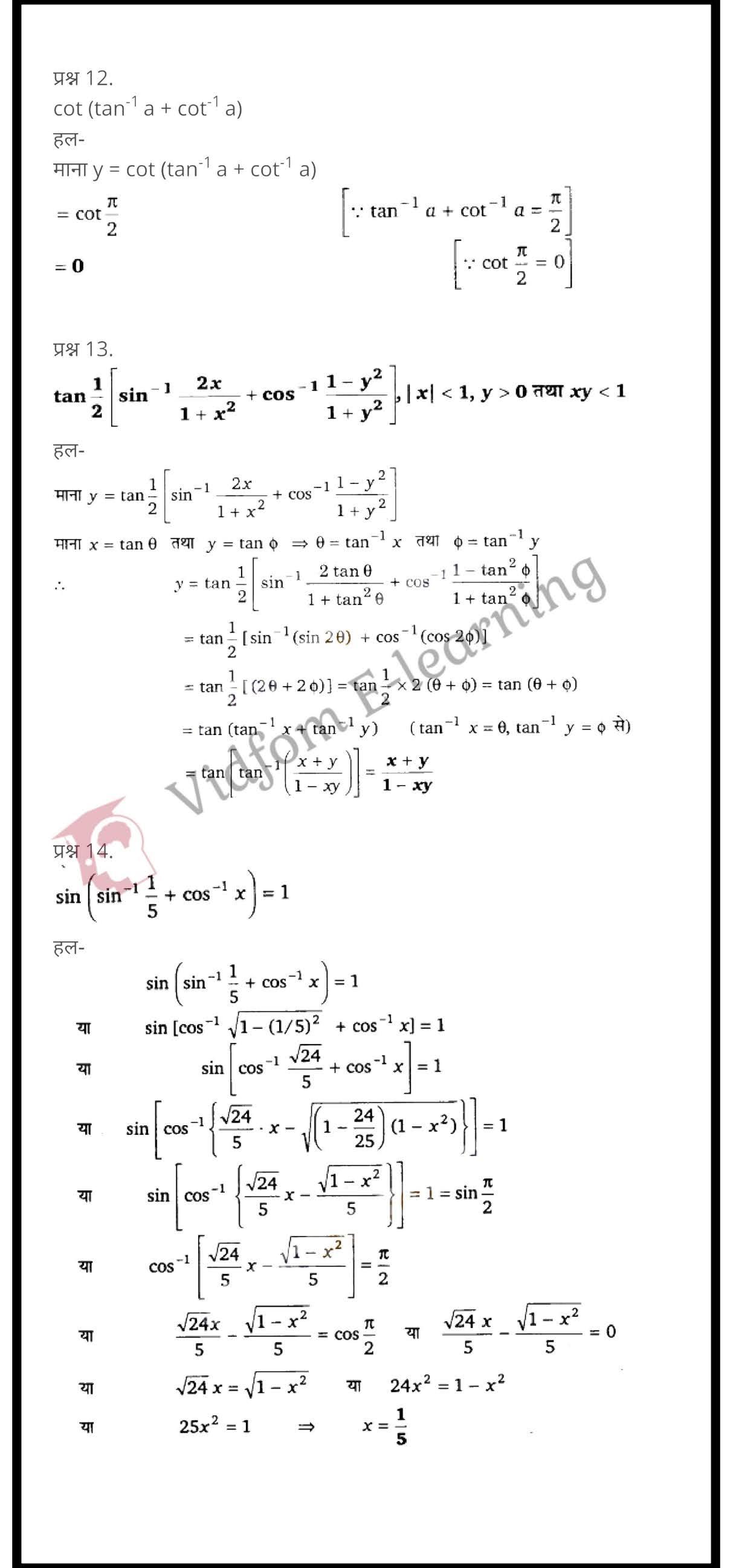 class 12 maths chapter 2 light hindi medium 8
