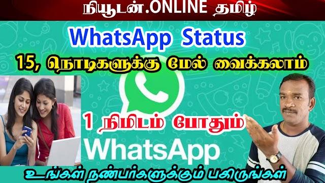 How To Put Full Video In A Whatsapp Status, 15 வினாடிக்கு மேல் வாட்ஸ்அப் ஸ்டேட்டஸ் வைக்க புதிய வழிமுறை