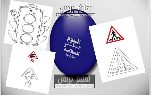 رسومات للتلوين بمناسبة اليوم الوطني للسلامة الطرقية