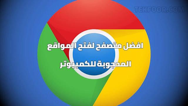 تحميل افضل متصفح لفتح المواقع المحجوبة للكمبيوتر متصفح المواقع المحجوبة جوجل كروم chrome