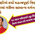 The important decision made by CM Rupani will benefit as many as 50 lakh poor and common people