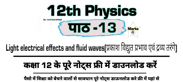 Light electrical effects and fluid waves 12th Physics Notes Pdf  Download प्रकाश विद्युत प्रभाव एवं द्रव्य तरंगे chapter 13