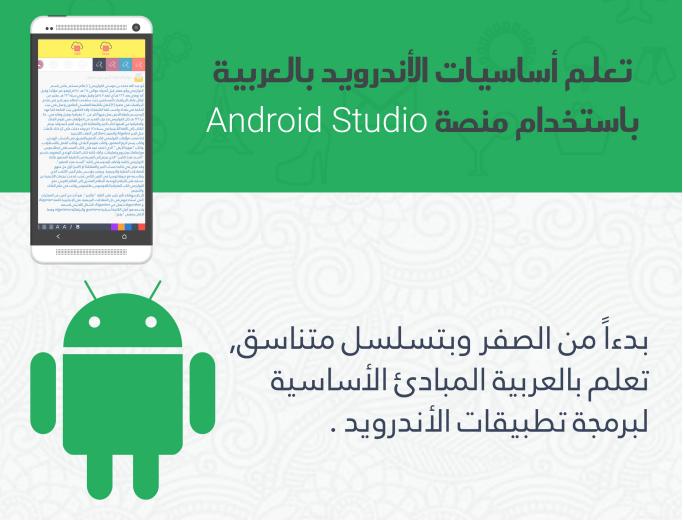 أفضل كتاب لتعلم برمجة و صناعة تطبيقات الأندرويد بالعربية