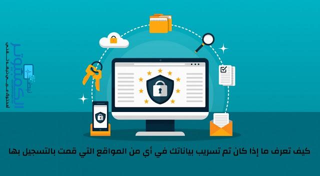 كيف تعرف ما إذا كان تم تسريب بياناتك في أي من المواقع التي قمت بالتسجيل بها ؟
