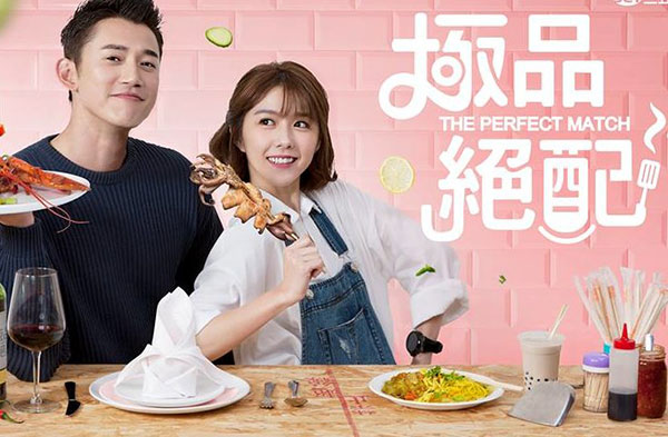 Download Drama Taiwan The Perfect Match Batch Subtitle Indonesia