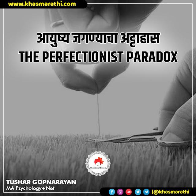 The Perfectionist Paradox : आयुष्य जगण्याचा अट्टाहास || Psychology