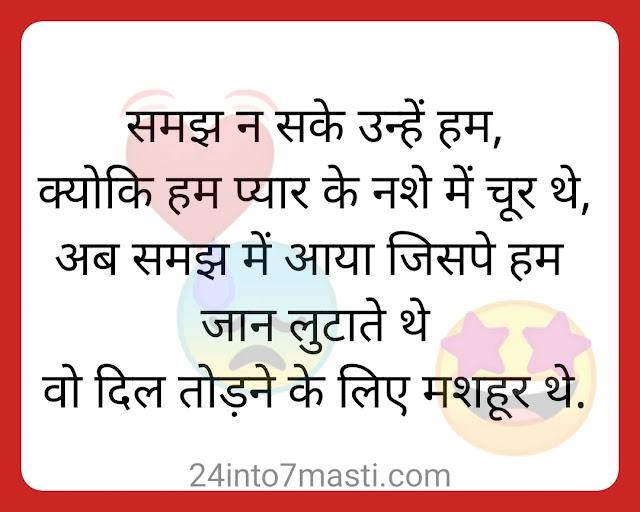 Punjabi Sad Breakup Quote