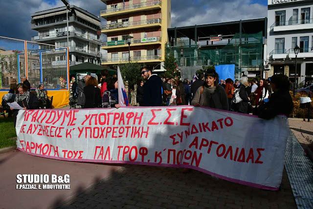 Απεργιακή κινητοποίηση στο Άργος και πορεία διαμαρτυρίας